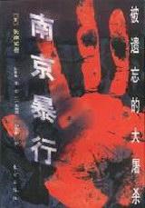 《南京大屠杀》