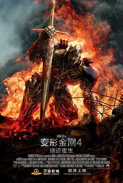 《变形金刚4:绝迹重生》海报
