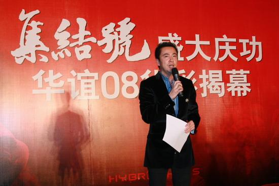 图文:《集结号》庆功--王中磊发表贺词