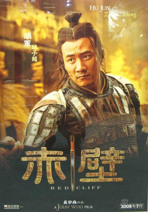 图文:《赤壁》个人海报--胡军饰演赵子龙