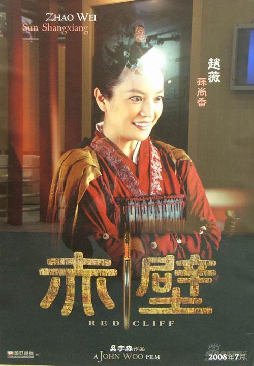 图文:《赤壁》个人海报--赵薇饰演孙尚香