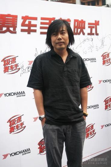 图文:《极速赛车手》首映--导演赵天宇
