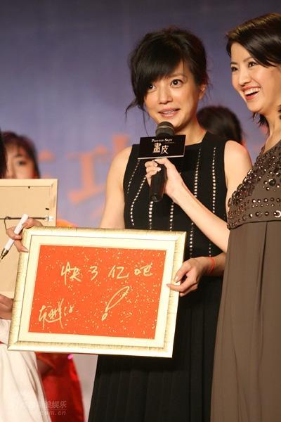 图文:《画皮》庆功会--赵薇预计票房3亿