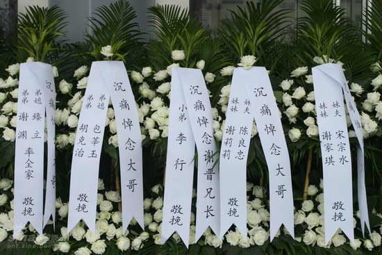 图文:谢晋追悼会--友人赠送花圈