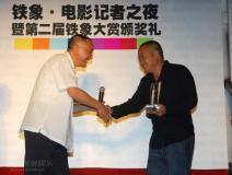 第二届铁象大赏揭晓《叶问》成大赢家(组图)