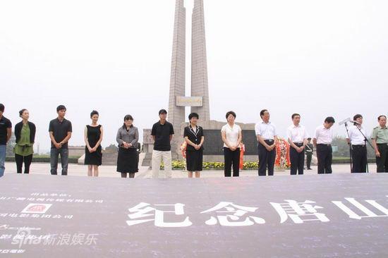 图文:《地震》开机-唐山地震纪念碑前