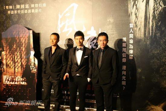 图文:《风声》台湾首映-张涵予黄晓明苏有朋
