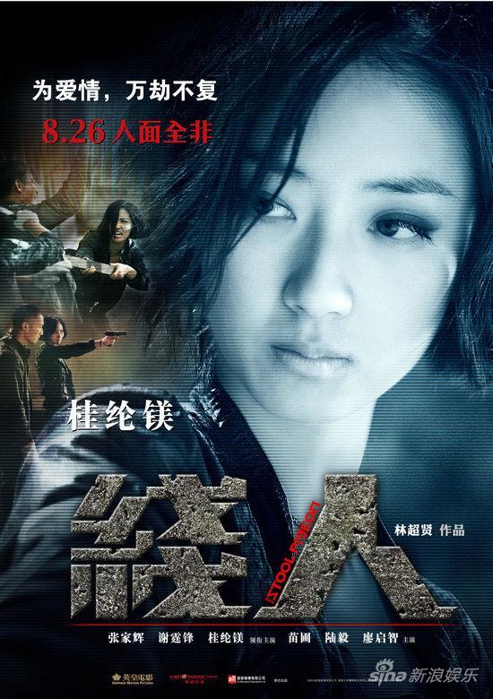 图文:《线人》曝6款主演人物海报-桂纶镁