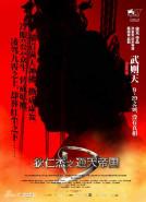 """组图:《狄仁杰》人物海报曝光引""""蝴蝶效应"""""""