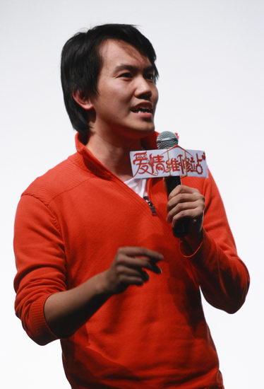 图文:《爱情维修站》官网启动-导演王宁回答问题