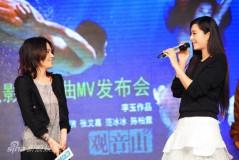 """《观音山》发主题曲MV范冰冰范晓萱""""联婚"""""""