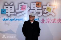 《单身男女》北京点映徐克程小东给好评(组图)