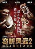 《窃听风云2》曝地主会海报挑8月华语片大梁