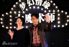 《大魔术师》1月12日公映梁朝伟片中遭掌掴