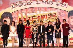 《八星抱喜》香港首映群星开启贺岁行(组图)