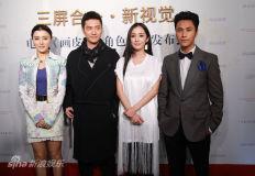 陈坤曝《画皮Ⅱ》角色人妖难辨冯绍峰玩性感