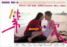 《第一次》曝光浪漫场景杨颖:羡慕学生爱情
