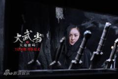 《大武当》曝终极海报赵文卓杨幂斗法