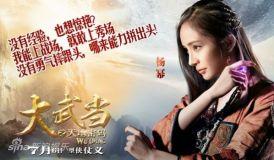 《大武当》曝人物海报杨幂发正能量宣言