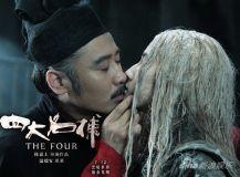 《四大名捕》特辑吴秀波亲吻女僵尸