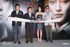 《听风者》香港首映梁朝伟曝演盲人很辛苦