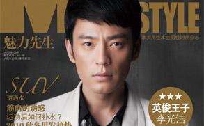 李光洁登杂志封面 尽显精致王子范儿