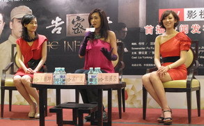 《告密者》发布会孟广美分享婚姻生活