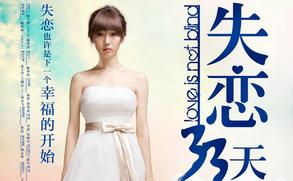 """《失恋33天》发布女版海报 白百何变身""""新娘"""""""