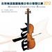 梅纽因小提琴赛