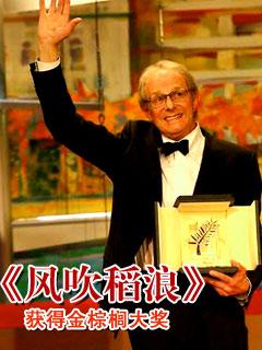 第59届戛纳电影节:《风吹稻浪》获金棕榈大奖