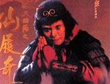 中国版超人