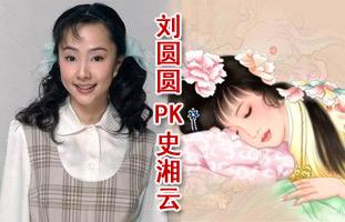 刘圆圆PK史湘云