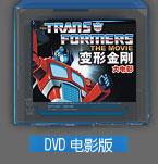 变形金刚DVD电影版