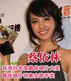 蔡依林获港台年度最佳唱片大奖亮相后台