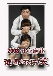 喜剧片《开心麻花2008》
