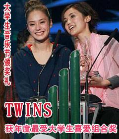 TWINS获年度最受大学生喜爱组合奖