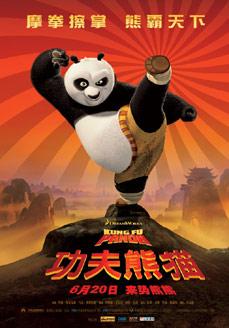 功夫熊猫中文海报
