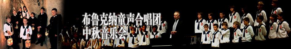 布鲁克纳童声合唱团音乐会