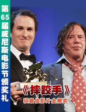 《摔跤手》获最佳影片金狮奖