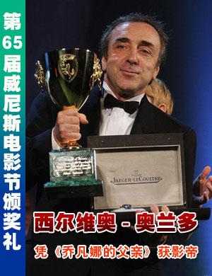 西尔维奥-奥兰多获最佳男主角