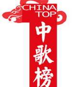 《中国歌曲排行榜》介绍