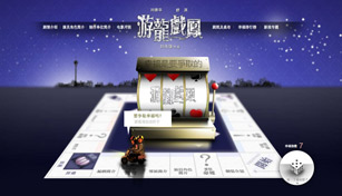 《游龙戏凤》新浪官网