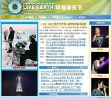 Live Earth 环保音乐节