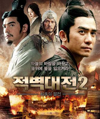 韩国票房综述:《赤壁(下)》创华语片在韩纪录