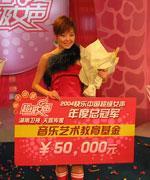 2004超女冠军:安又琪