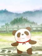 大熊猫打太极