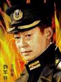 王田香――毒火