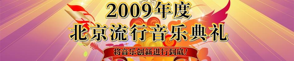中歌榜,2009年度北京流行音乐典礼,流行音乐典礼,中国歌曲排行榜,2009中歌榜