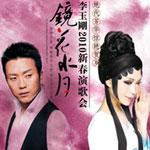 李玉刚2010新春演歌会时间:1月8日地点:保利剧院