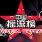 《中国摇滚榜》